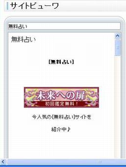 携帯アフィリエイト 坂田将一 サイトビューワ 1.jpg