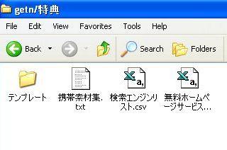 携帯アフィリエイト 坂田将一 特典 4.jpg
